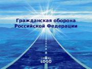 Company LOGOГражданская оборона Российской Федерации  История