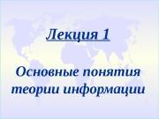 Презентация Лекция 1 по ТИ 2013 NEW