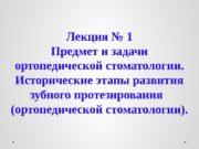 Лекция № 1 Предмет и задачи ортопедической стоматологии.