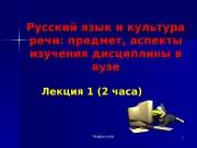Презентация лекция 1 Русский язык и культура речи