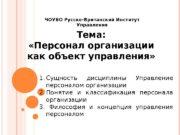 Тема:  «Персонал организации как объект управления» 1.