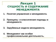 Лекция 1 СУЩНОСТЬ И СОДЕРЖАНИЕ МЕНЕДЖМЕНТА 1. Понятие