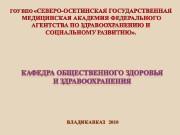 Презентация ЛЕКЦИЯ 2-3 РЕАБИЛИТАЦИЯ И СОЦИАЛЬНАЯ ЗАЩИТА2011 Г.лекция 23 АВГУСТА