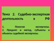 Тема 2.  Судебно-экспертная деятельность в РФ 1.