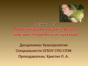 Презентация Лекция 2. Первобытная культура Христич Л.А.