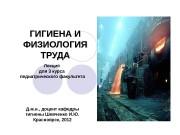 Презентация Лекция 20 1 Гигиена и физиология труда