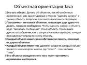 Объектная ориентация Java 1. Все есть объект.
