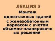 ЛЕКЦИЯ 2 Монтаж одноэтажных зданий с железобетонным каркасом