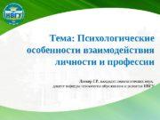 Тема: Психологические особенности взаимодействия личности и профессии Линкер