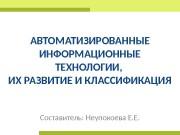 Презентация лекция 2 АИТ — NEW 13 -1 1