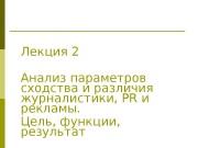 Презентация Лекция 2 Анализ параметров сходства и различие журналистики