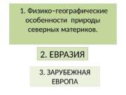 1. Физико–географические особенности природы северных материков. 2. ЕВРАЗИЯ