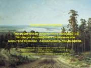 Презентация лекция 2 Географическая зональность и азональность