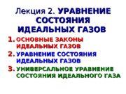 Лекция 2.  УРАВНЕНИЕ СОСТОЯНИЯ ИДЕАЛЬНЫХ ГАЗОВ