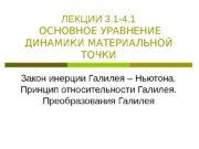 ЛЕКЦИИ 3. 1 -4. 1  ОСНОВНОЕ УРАВНЕНИЕ