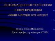 ИНФОРМАЦИОННЫЕ ТЕХНОЛОГИИ В ЮРИСПРУДЕНЦИИ Лекция 3. История сети