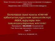 Марат Оспанов атында ы Батыс аза стан мемлекеттік