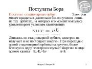 Презентация Лекция 38. Атом по Бору. Идеи де Бройля