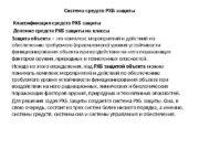 Система средств РХБ защиты  Классификация средств РХБ