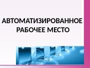Презентация лекция 3 АРМ NEW 13 -2