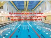 Организация предоставления гостиничных услуг в предприятиях индустрии гостеприимства