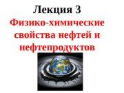 Лекция 3 Физико-химические свойства нефтей и нефтепродуктов