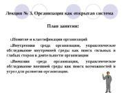 Лекция № 3. Организация как открытая система План