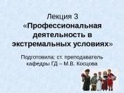 Презентация Лекция 3 ПРОФ ДЕЯТ В ЭУ