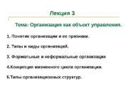 Лекция 3   Тема: Организация как объект