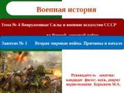 Военная история   Тема № 4 Вооруженные