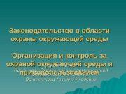 Законодательство в области охраны окружающей среды Организация и