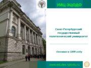 УМЦ ЭЦОДО www. edudoc. spbstu. ru Санкт-Петербургский государственный