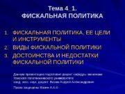 Данную презентацию подготовил доцент кафедры экономики Томского политехнического