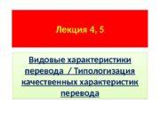 Лекция 4, 5 Видовые характеристики перевода / Типологизация