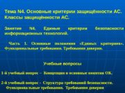 Тема N 4. Основные критерии защищённости АС.