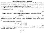 Презентация Лекция 4 Динамика вращательного движения full