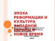 Презентация Лекция 4 Эпоха Реформации и культура Западной Европы в Новое время полная версия