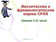 Презентация лекция 4 Лексические и фразеологические нормы