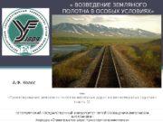 ТЕМА:  «Проектирование земляного полотна железных дорог на