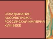 Презентация ЛЕКЦИЯ 4 СКЛАДЫВАНИЕ АБСОЛЮТИЗМА