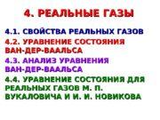 4. РЕАЛЬНЫЕ ГАЗЫ 4. 1. СВОЙСТВА РЕАЛЬНЫХ ГАЗОВ