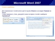 Microsoft  Word 2007 Стили и шаблоны