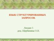 Презентация Лекция 5