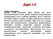 Д ріс 5 -6ә Д ріс жоспары: әД