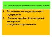 Тема 5. Процесс экспертного исследования судебно-бухгалтерской экспертизы 1.
