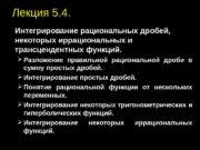 Лекция 5. 4. Интегрирование рациональных дробей,  некоторых