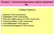 1 Лекция 5. Автоматизированное проектирование ИС  Учебные
