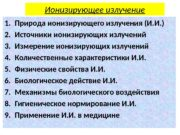 Ионизирующее излучение 1. Природа ионизирующего излучения (И. И.