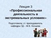 Презентация Лекция 5 ПРОФ ДЕЯТ В ЭУ
