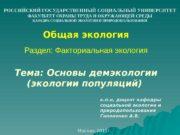 Общая экология Раздел: Факториальная экология Тема: Основы демэкологии